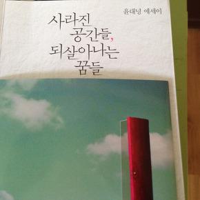 [남시언의 맛있는 책 읽기](183) 사라진 공간들, 되살아나는 꿈들