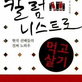 [남시언의 맛있는 책 읽기](187) 칼럼니스트로 먹고 살기
