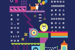 단란한 쫑파티 2017-2018 현장스케치