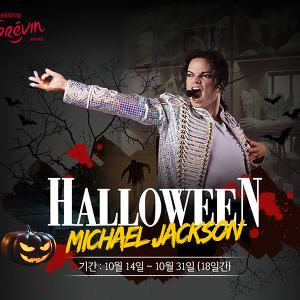 마이클 잭슨 신작 [Scream] 발매를 맞아 할로윈 이벤트 진행