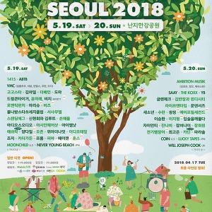 그린플러그드 서울 2018 다채로운 3차 라인업 공개
