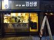 [전대후문 맛집]바로김밥 명가 김선생 만두 먹방 삼매경~
