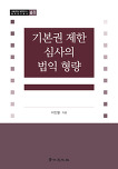 [책출간] 기본권 제한 심사의 법익 형량