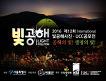 서울시-조명박물관, 2016 빛공해 사진.UCC 공모전 개최
