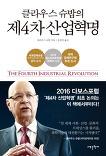 클라우스 슈밥의 제 4차 산업혁명, 클라우스 슈밥
