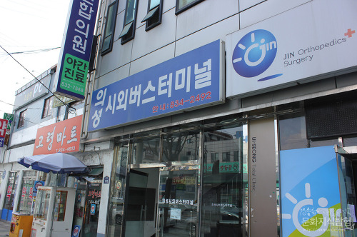 경북 의성시외버스터미널 시간표