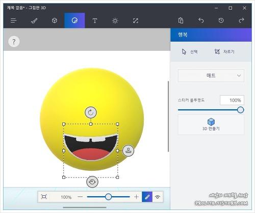윈도우10 레드스톤2 크리에이터 새롭게 추가된 기능들