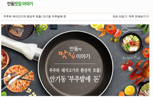 안동문화필 2016. 8월호 안동맛집 칼럼 기고
