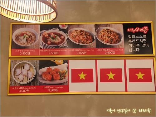 미스사이공 메뉴 추가 - 소고기 쌀국수, 매운 쌀국수, 딤섬 후기