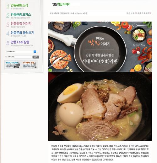 안동문화필 2017. 11월호 안동맛집 원고 기고