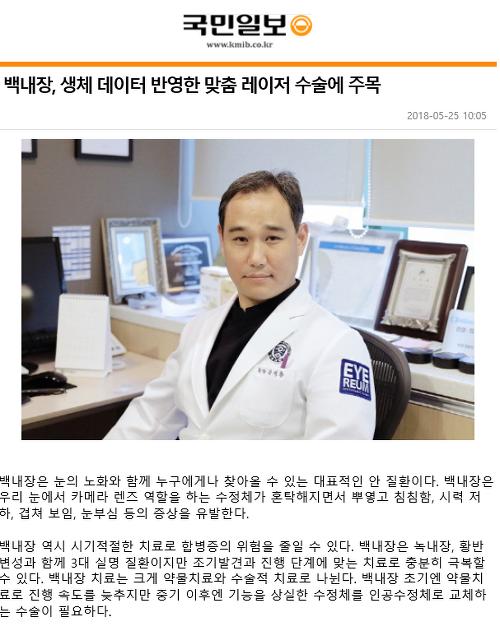 백내장수술, 1:1맞춤형 레이저 수술 시 장점은?