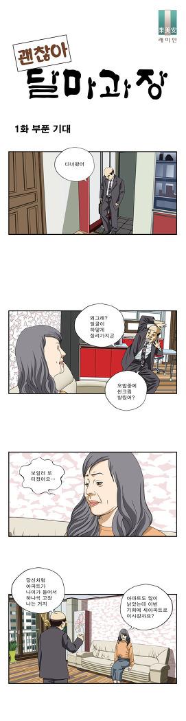 [광고/홍보만화]삼성 래미안