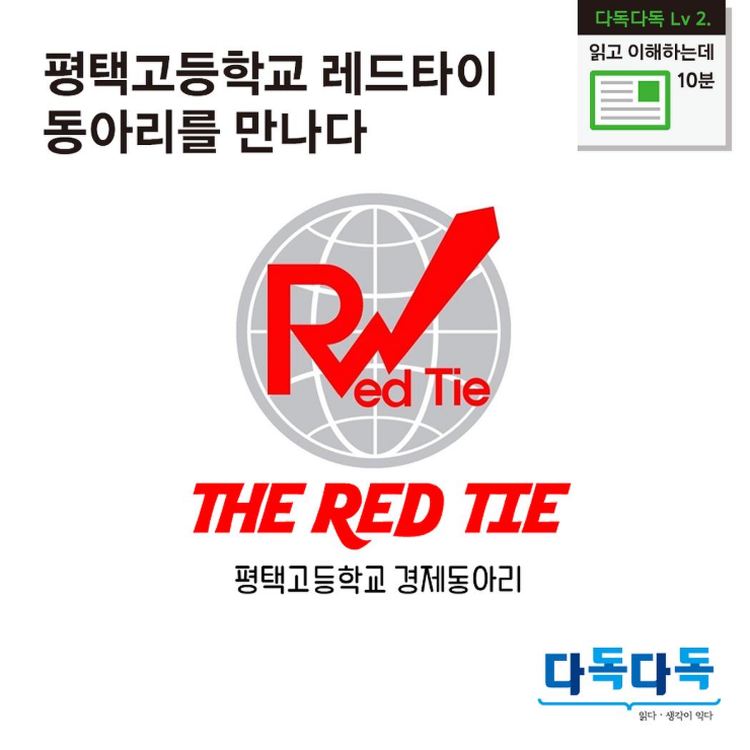 """""""딱딱한 경제공부 신문과 뉴스로 해결해요."""" 평택고등학교 레드타이 The Red tie 동아리를 만나다"""
