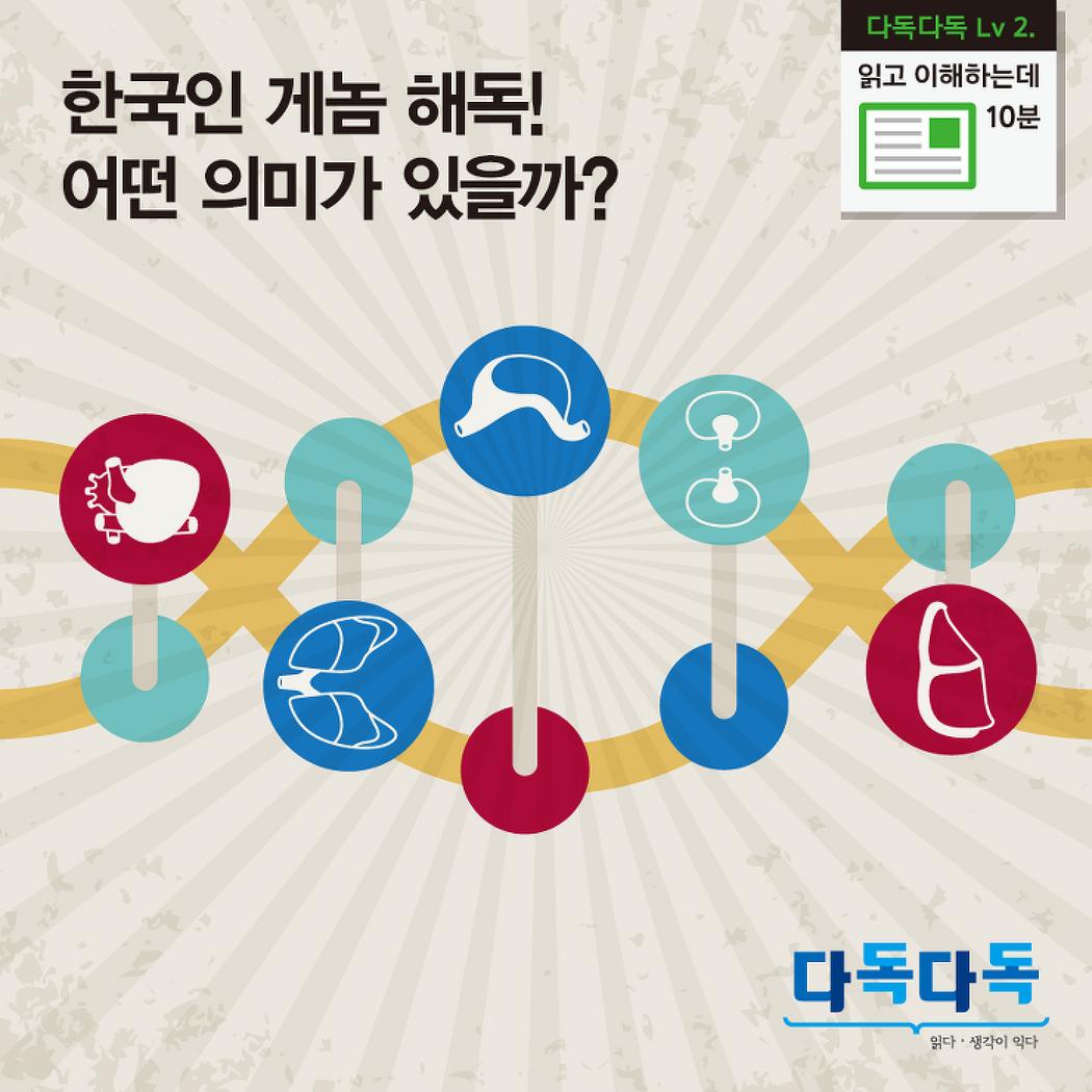 한국인 게놈 해독! 어떤 의미가 있을까?