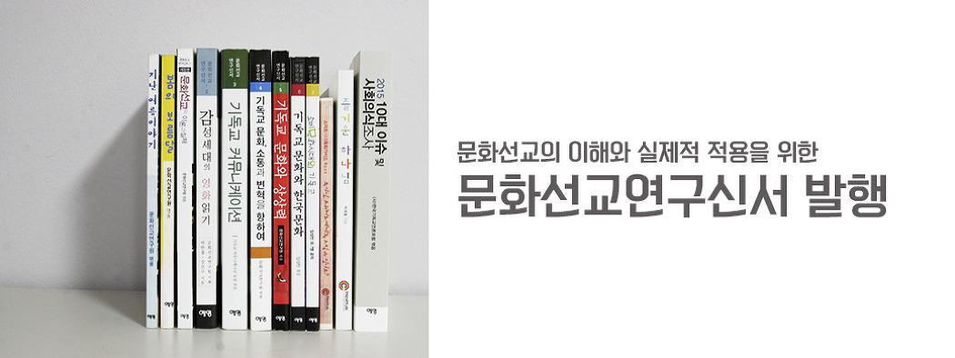 [단행본] 문화선교연구신서 전체 보기