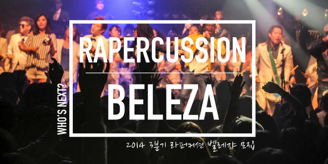라퍼커션 벨레쟈 (신입 멤버) 모집 - 삼바, 월드컵의 나라 브라질의 음악을 제대로 그 들의 열정처럼 배워보실 분은 오세요~~