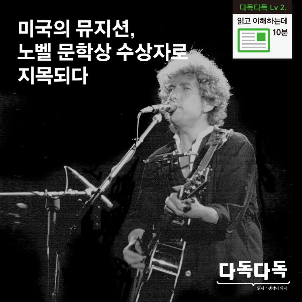 미국의 뮤지션, 노벨 문학상 수상자로 지목되다