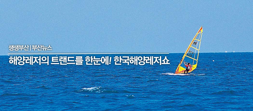 해양레저의 트랜드를 한눈에! 2016 한국해양레..