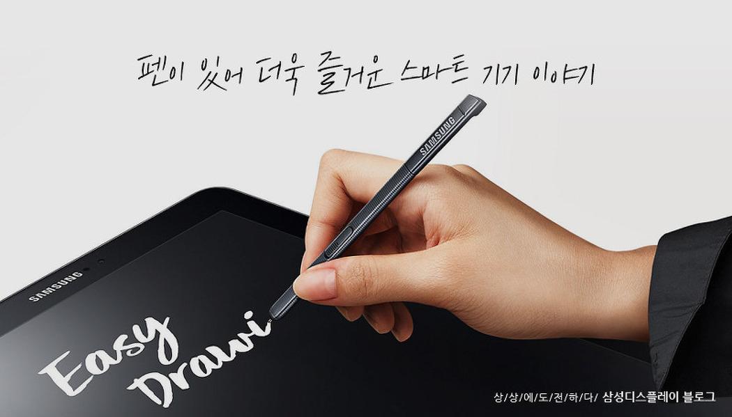 펜이 있어 더욱 즐거운 스마트 기기 이야기~..