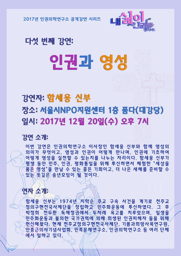 """2017년 인권의학연구소 공개강연 시리즈 """"내 삶이 인권을 만나다""""-5"""