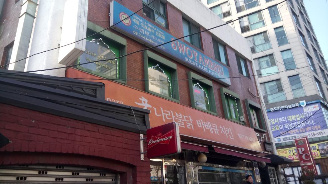 [서강대 맛집] 인도 & 네팔 음식점 수엠부