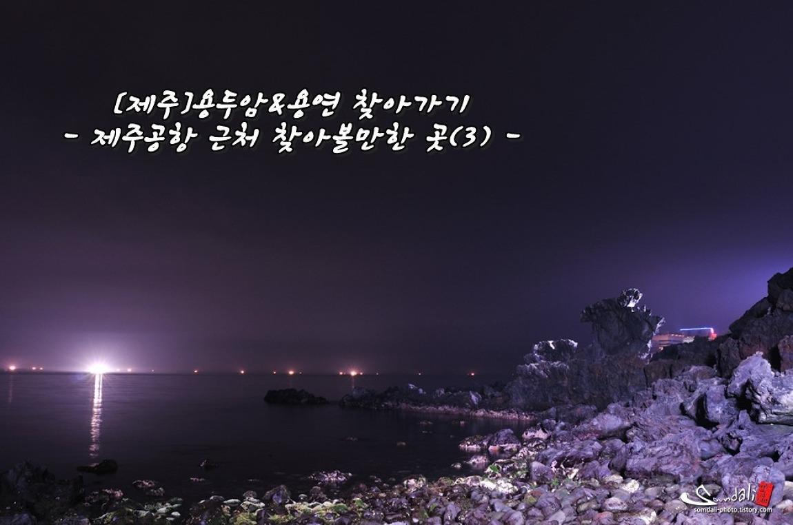 [제주] 용두암&용연 찾아가기 : 제주공항 근처 찾아 볼만한 곳(3)