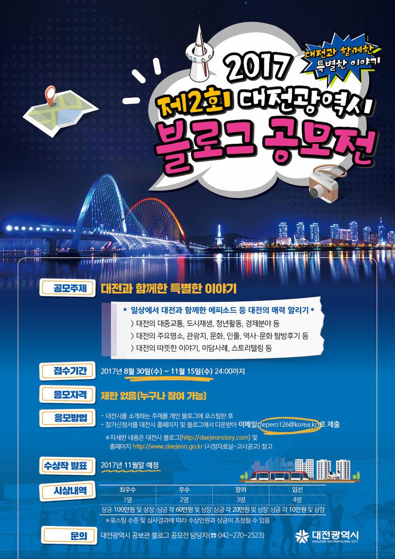 2017 제2회 대전시 블로그공모전에 도전해보세요!(~11.15)