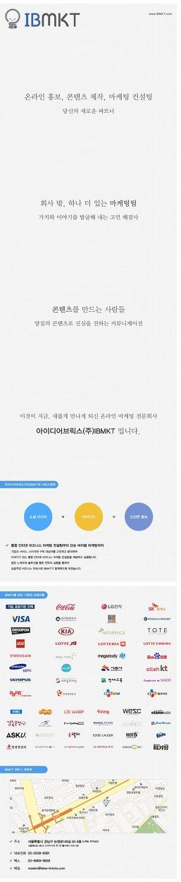 새로운 온라인 마케팅, SNS 마케팅 전문회사 아이디어브릭스㈜IBMKT