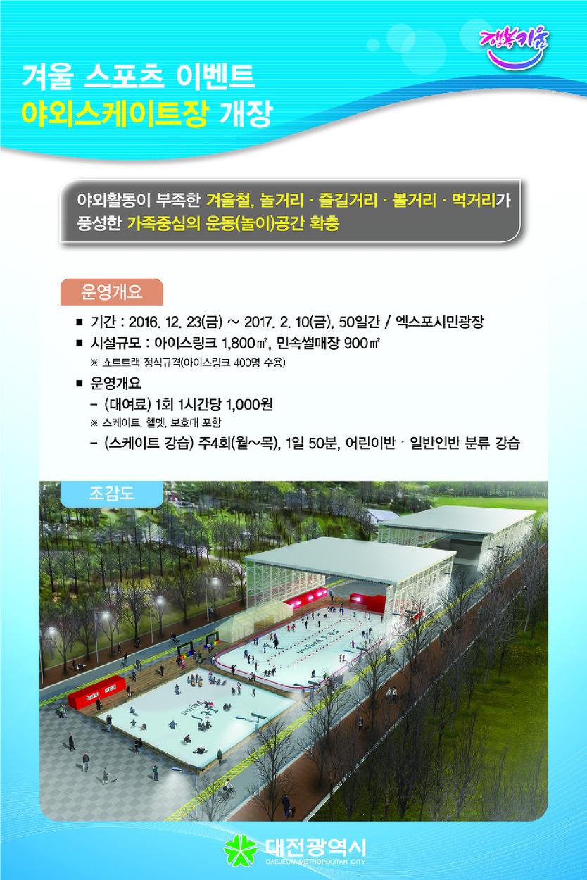 내달 23일 엑스포시민광장에 야외스케이트장 개장