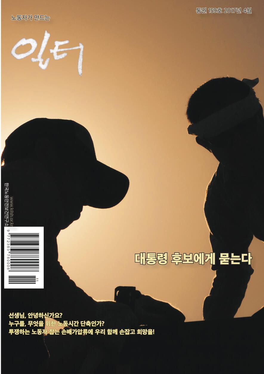 <일터> 통권 159호 / 2017.4