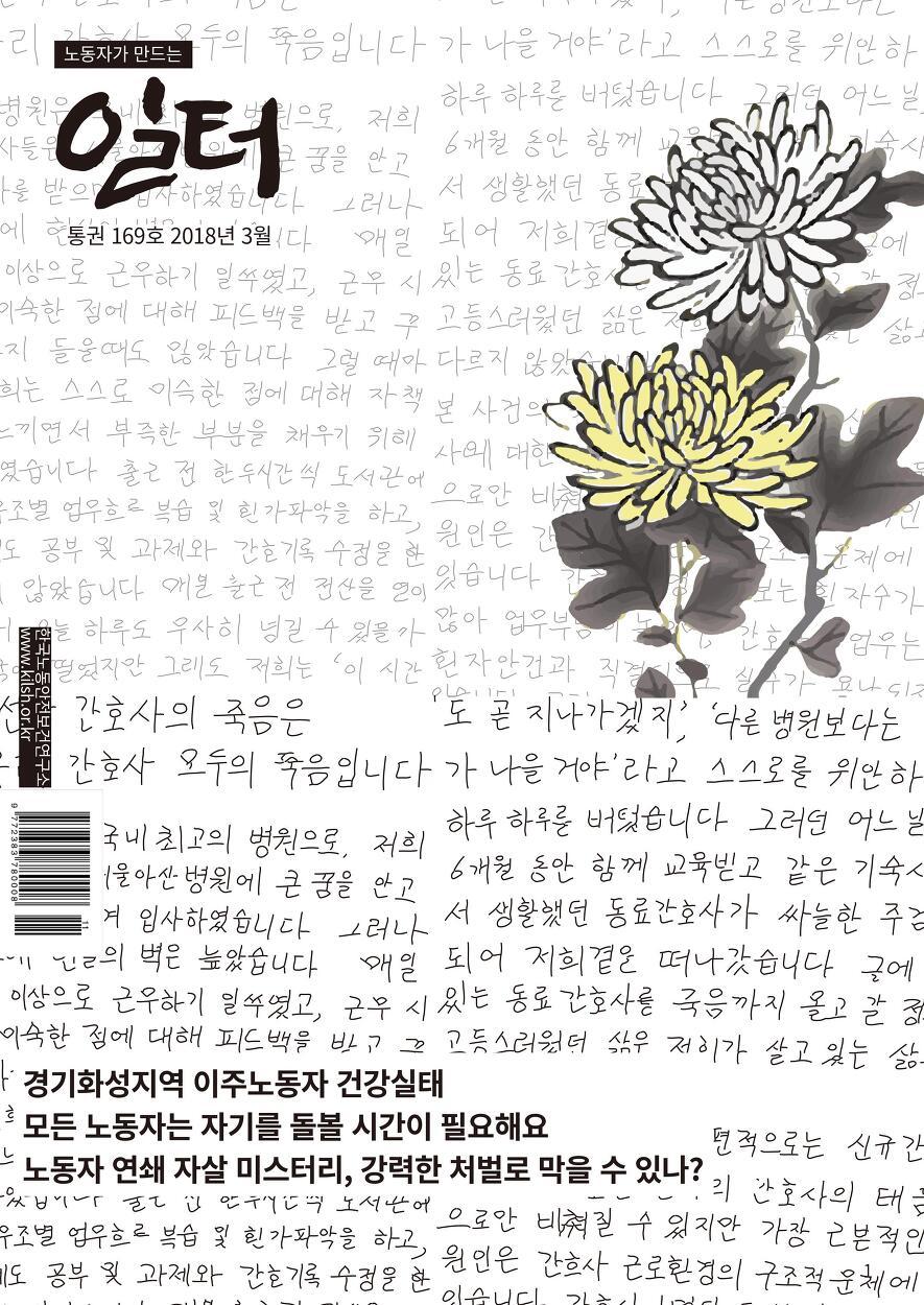 <일터> 통권 169호 / 2018.03