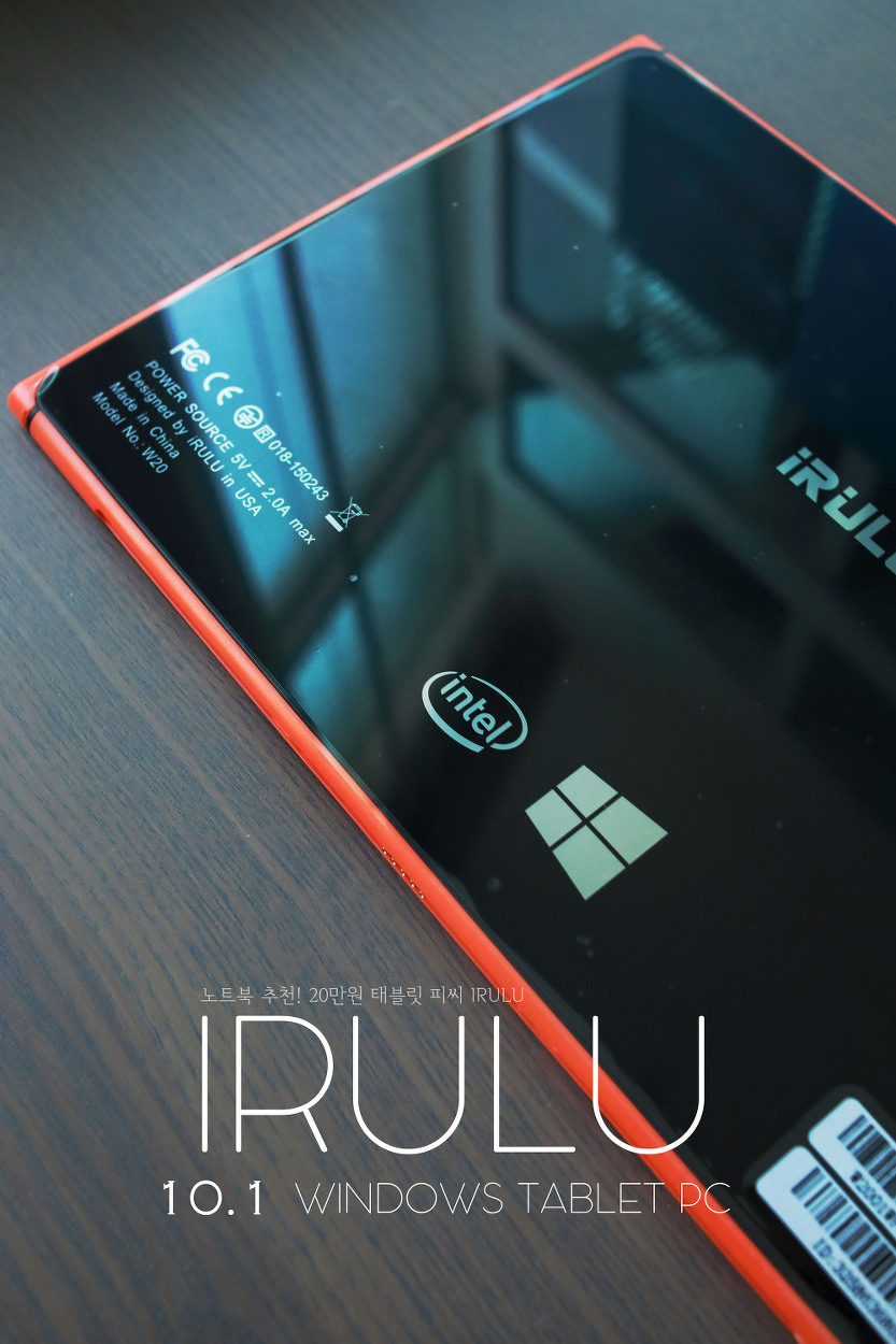 노트북 추천! 20만원 태블릿 피씨 IRULU