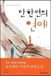 [소셜] 단 한번의 연애 ☆ - 성석제