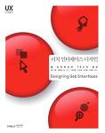 리치 인터페이스 디자인 - 저자 : 빌 스콧, 테레사 닐