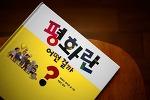 3.1절에 딸아이와 읽는 평화, 평화그림책 (오마이뉴스, 130301)
