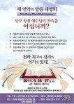 신천지 이만희 총회장님 신천지 말씀대성회 서울 잠실 학생체육관에서 새 언약의 말씀대성회 성대하게