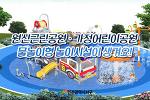 인천 서구에 물놀이형 놀이시설이 생겨요!