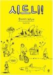 『시드니!』 무라카미 하루키 (비채, 2015)
