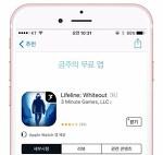 애플 앱스토어 금주의 무료 앱, Lifeline: Whiteout [게임]