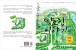 땅콩집 이야기 7080(강성률 장편소설, 작가와비평 발행)