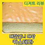 대만언니 대왕 카스테라 오리지널 맛 리뷰 (따호 카스테라 라이벌?)