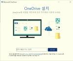 윈도우에 있는 원드라이브 one drive 삭제하는방법 알려드립니다. 간단한게 처리해드립니다.