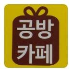 대전 도마동 블로그 모임 공방카페 모임 후기