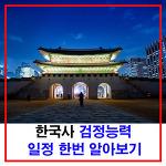 2017 한국사 검정 능력시험 취득 하고 군무원 시험에 도전