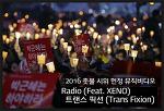 2016 촛불집회 헌정 뮤직비디오 - Radio (Feat. XENO) 트랜스 픽션