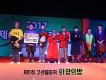 코리아센터닷컴 2017 제6회 코센올림픽_화합의밤편