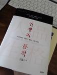 """""""인생의 품격"""" 북경대 인문 수업에서 배우는 인생 수양법"""