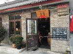 중국 북경여행 : 난뤄구샹 & 호우하이