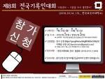 제8회 전국기록인대회 참가 신청 안내