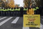 세월호 7시간, 검찰은 당장 청와대를 압수수색하라!